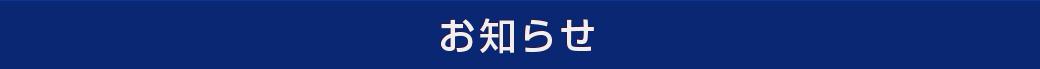 代表三浦のブログ マイホーム購入をする本当の意味