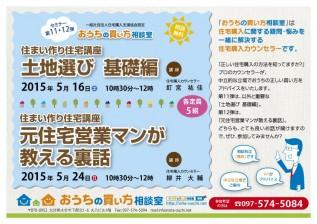 【終了】 5月勉強会 土地選び 基礎編
