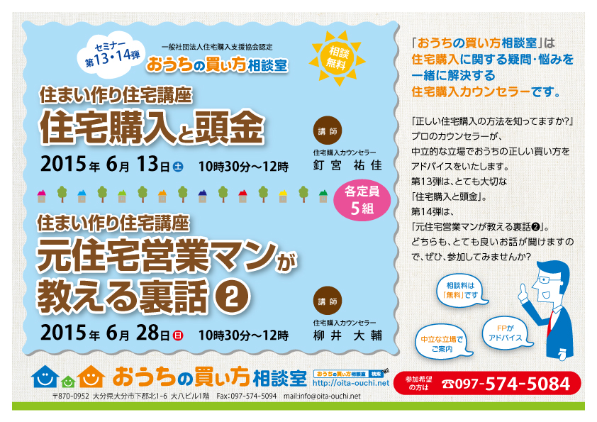 【終了】6月の住まい作り住宅講座セミナー