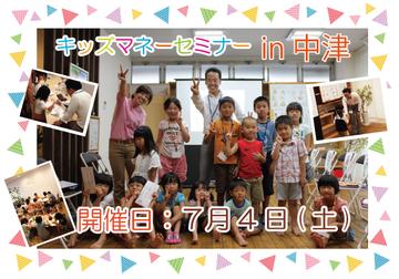 【終了】中津開催 キッズマネーセミナー お店屋さんごっこ