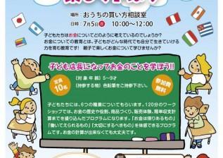 【終了】子どものお金の勉強会 キッズマネーセミナー開催!