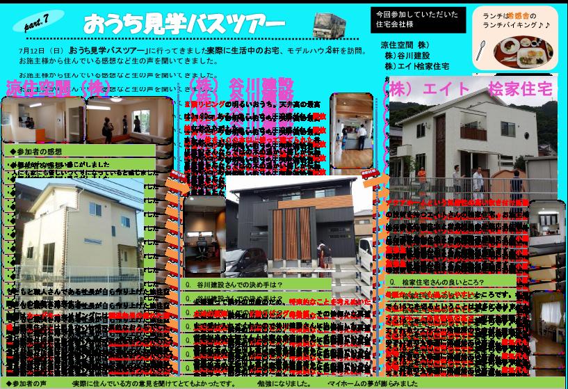 バス見レポート No.-7