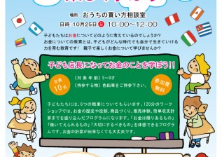 【満員御礼】10月開催キッズマネーセミナー