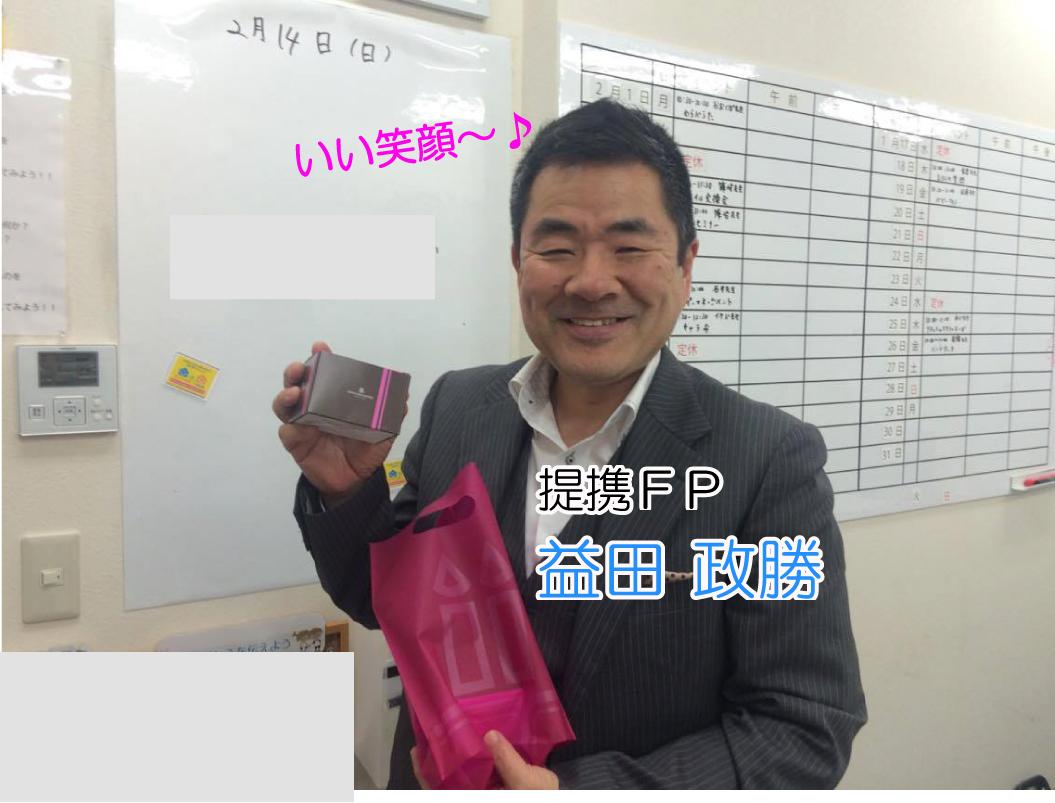 FP益田おうちの買い方相談室