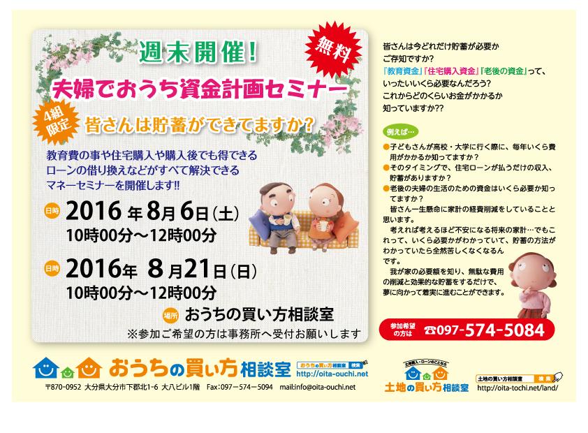 H28.8月開催 夫婦でおうち資金計画セミナー
