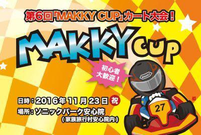 マッキーカップ