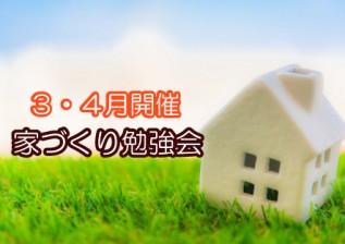3・4月開催勉強会のお知らせ