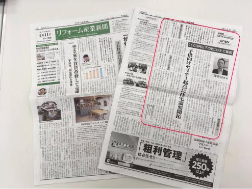 リフォーム産業新聞集客新戦略記事三浦康司