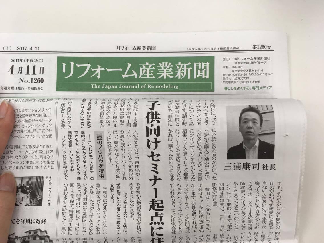リフォーム産業新聞三浦康司記事