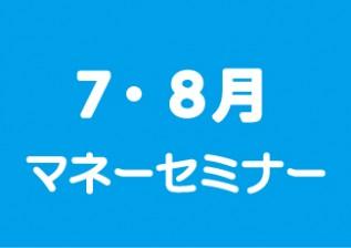 7・8月開催   マネーセミナー