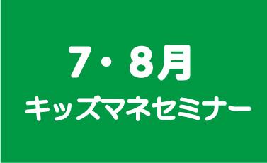 7・8月開催 キッズマネーセミナー