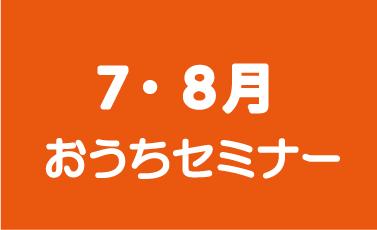 7・8月開催 おうちセミナー