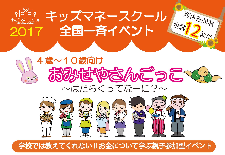 キッズマネースクール夏イベント