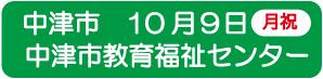 中津市教育福祉センターセミナー