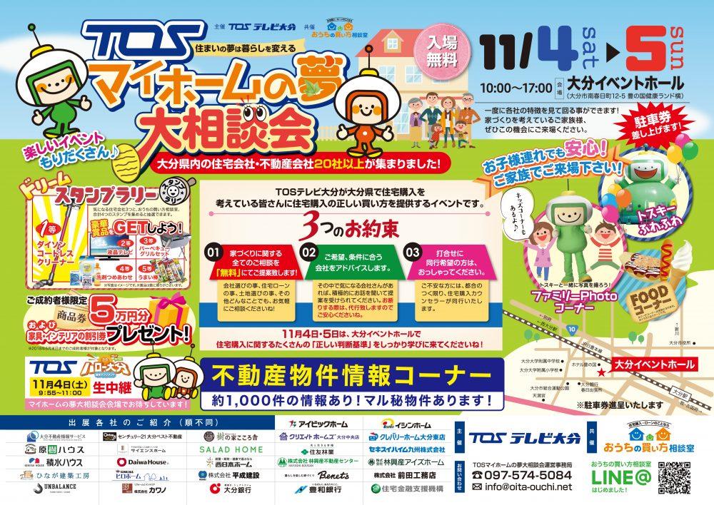 11月4・5日 TOS(テレビ大分)マイホームの夢大相談会開催!