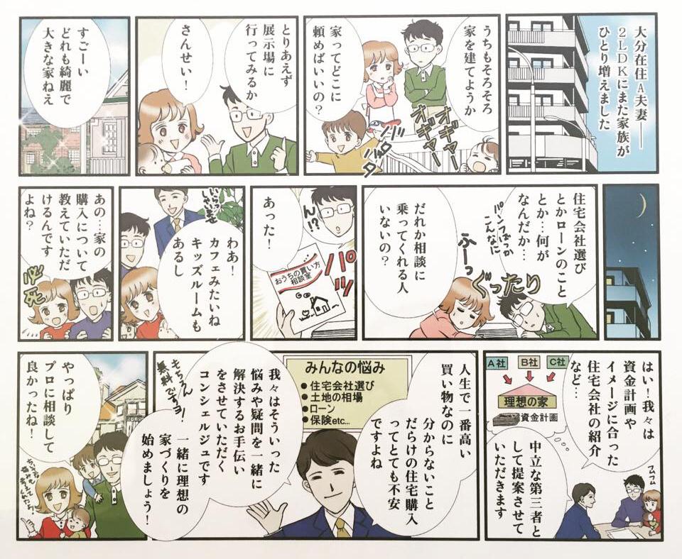 おうちの買い方相談室漫画