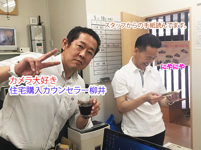 おうちの買い方相談室スタッフ写真