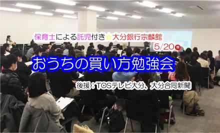 【募集】託児付 5月20日おうちの買い方勉強会開催!