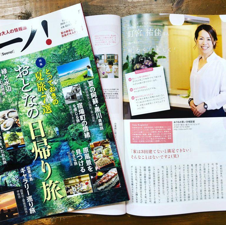 月刊セーノに住宅購入カウンセラーの釘宮が掲載されました!