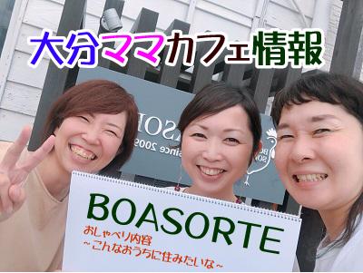 第1回大分ママカフェ情報♪BOASORTE-ボアソルチさん~part1