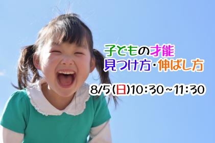 人気セミナー急遽開催! 【募集】子どもの才能の見つけ方、伸ばし方セミナー