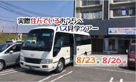 【満員御礼】ランチ付 おうち見学バスツアー