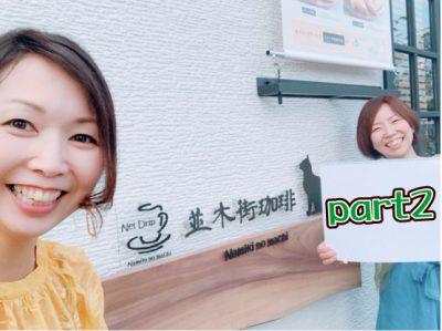 ふわふわパンケーキの並木街珈琲店 大分ママカフェ情報~part2~