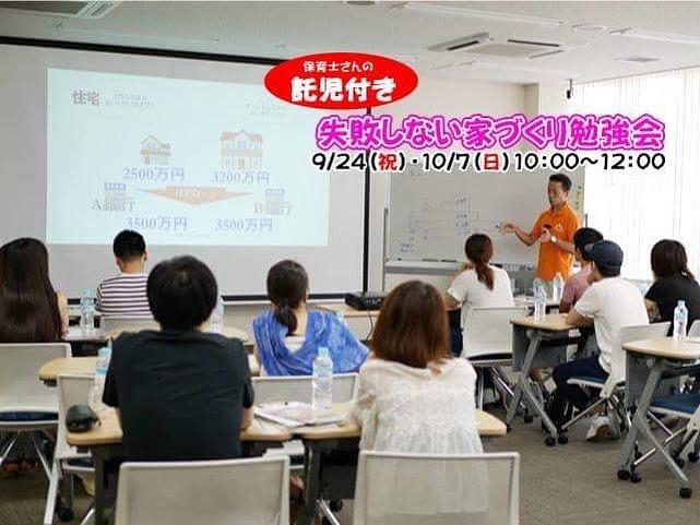 【募集】保育士による託児付 9/24失敗しない家づくり勉強会開催!