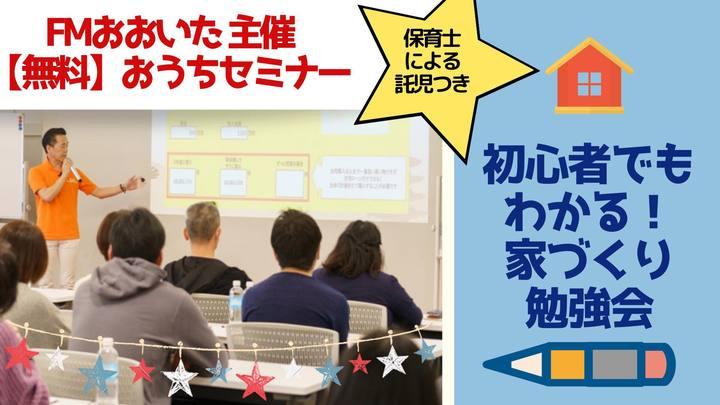 【募集】FM大分主催 TOSテレビ大分後援 の マイホーム計画🔰初心者の方への勉強会 開催!
