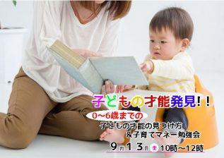 【9月開催♪大人気】子どもの才能発見講座&子育てマネー勉強会