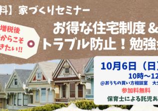 お得な住宅制度 &家づくりトラブル防止 勉強会
