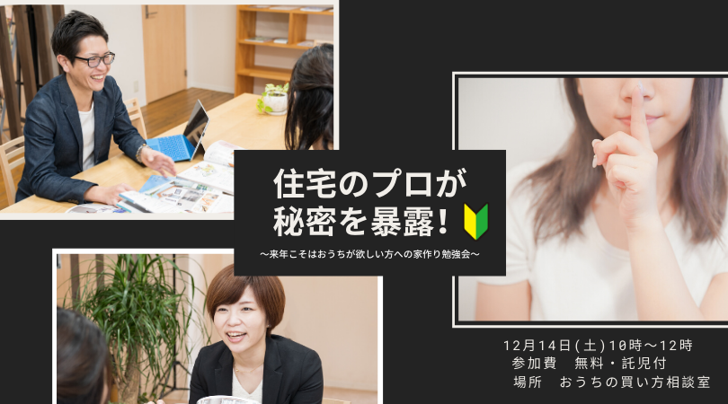 【12月開催 おうち作り勉強会】