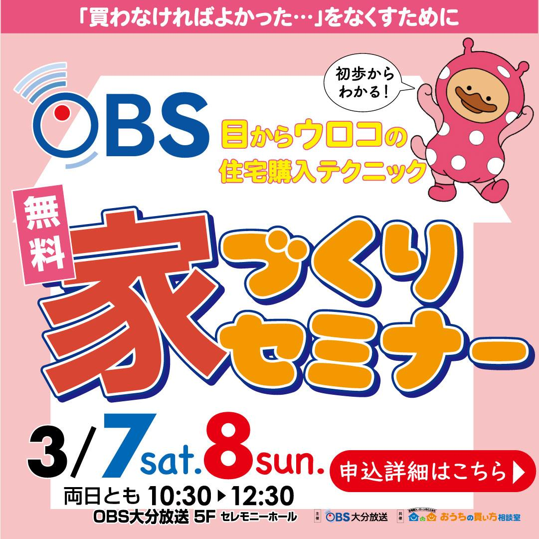 OBS無料おうちづくりセミナー